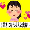 【無料鑑定】心から好きになれる人と出会いたい