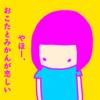 日常四コマ漫画『いざ鎌倉!』