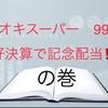 アオキスーパー 9977 好決算で記念配当