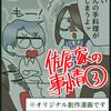 【創作漫画】『佐倉家の事情』2話