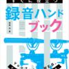【試し読み】映像制作の現場ですぐに役立つ録音ハンドブック(41 ページ)