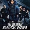 『SHOCK WAVE ショック ウェイブ 爆弾処理班』シネマート新宿