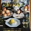 料理通信8月号    お茶とお菓子