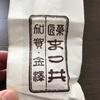 金沢駅では買えませぬ菓匠まつ井さんの【歌うら】
