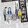 垣谷美雨さんの「70歳死亡法案可決」を読みました。~介護・引きこもりの息子・仕事・家事……たくさんのタスクを抱えた主婦東洋子の家出のリアリティ