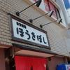 「自家製麺ほうきぼし」汁なし担々麺@赤羽駅【店舗18杯目】【レビュー・感想】