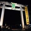 京都 「北野天満宮 お土居の紅葉」ライトアップ情報