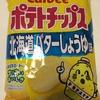 【衝撃の事実】カルビーポテトチップス「北海道バターしょうゆ味」はうすしお味よりカロリー控えめ