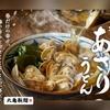 丸亀製麺「あさりうどん」を食べた感想。春の季節限定人気メニュー ♪
