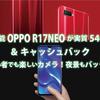 UQモバイル 「OPPO R17 Neo」実質ゼロ円&キャッシュバック!
