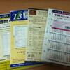 【手帳】梅田ロフトにて来年用のシステム手帳リフィルを購入/早いもので年末が近づいてきました