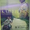 """「凱里がいりブルース」""""Kaili Blues"""" 《路边(邊)野餐》劇場鑑賞"""