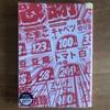 📚20-265極主夫道/1巻★★★