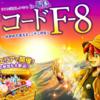 リアル宝探しイベント in 福島「コードF-8」。桑折町も開催場所になっています。