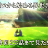 【アニメ感想】Re:ゼロから始める異世界生活最終回25話まで見た感想 お疲れ様! 当面の問題は全て解決した綺麗な最後!