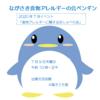 『ながさき食物アレルギーの会ペンギン 2020年7月イベント~「食物アレルギーに関するおしゃべり会」~』