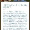 【ポケモンgo】アドベンチャーウィーク開始! 今回の内容と色違いポケモンについて