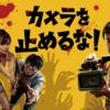 Keep Rolling!/『カメラを止めるな!』★★★