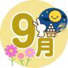 夏休み明けの学級通信【2学期第1号】