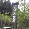 天川村日帰り旅行