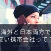 海外でも日本の電話番号を安く残しておきたい場合、IIJ mio がおすすめ