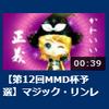 第12回MMD杯予選動画投稿