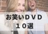お笑いDVD10選!面白くてくせになる傑作選!