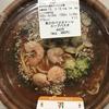魚介のペスカトーレスープパスタ