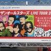 サザンオールスターズライブツアー2019札幌ドーム行ってきました!!