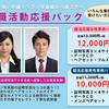 勝てる就活!老舗シラフジ写真館の証明写真戦略大公開!