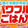 デザイン 図形使い タイトル パワフルごはん ダイエー 5月21日号