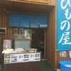 真岡木綿踊りで、干物を焼き焼き販売!是非お立ち寄りください(^^)v