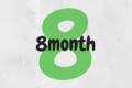 生後8ヵ月になりました!