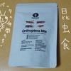 【閲覧注意】4種のバッタミックス(Orthoptera mix)を食べるよ【昆虫食】