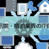 サイトコントローラーやPMSって何? 旅館・宿泊業界のIT化・システム導入について調べてみました。
