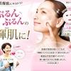 【輝肌マスク】乾燥肌に悩む女性が本気で選んだ肌マスクはコレ!