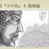 手塚治虫 「火の鳥」 4  鳳凰編:同志社大学 小原先生の「奈良時代の仏教」講義より