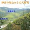 【狂犬通信 Vol.91】遠江國周智郡・静身の城山