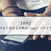 【便利】メールなどでよく使える英単語『typo』ってどう言う意味?