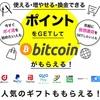 【6月も一律10%アップ!】ポイントサイト マネーコインを紹介