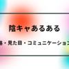 【性格・見た目・コミュニケーション編】陰キャあるある