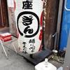 大阪で行列のできるラーメン店。堺東の魚介豚骨系つけ麺と言えばココかな。