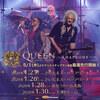 クイーン+アダム・ランバート 来日公演セットリスト Queen+Adam Lambert Setlist 2020/01/25
