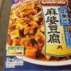 【麻婆豆腐】ひき肉が入ってないヤツ