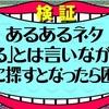 水曜日のダウンタウン 野田クリスタル優勝で3冠達成? 説と出演者まとめ(放送日2020年12月23日) 【見逃し動画】