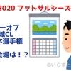 プレーオフ、地域CL、選手権はいつ!?フットサル2019/2020シーズン終盤の大会日程を先読み