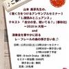 12月に新大阪でセミナー