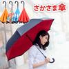楽天の注目キーワードに載ってた 「逆さま傘」 ってなんだろう?