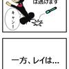 【犬漫画】クピ逃げて、レイ食って