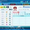 【架空】上守海 (内野手) パワプロ2020